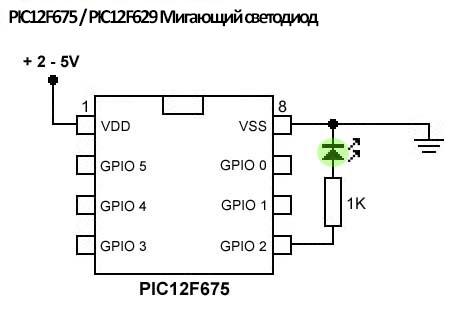 Мигающий светодиод на PIC12F629/12F675. Принципиальная схема
