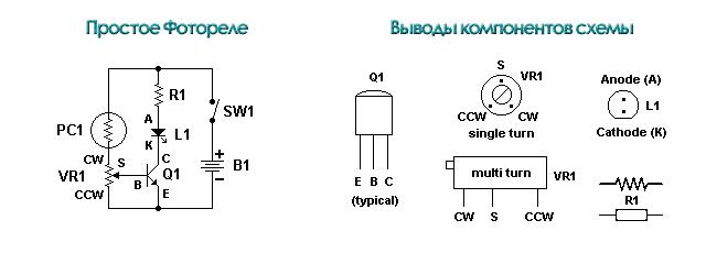 Принципиальная схема. Простое фотореле (simple photoelectric)
