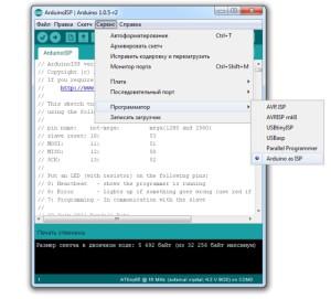 Arduino как программатор ISP