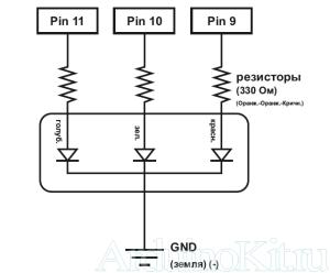 Arduino. Урок 3. Управление трехцветным светодиодом - Принципиальная схема