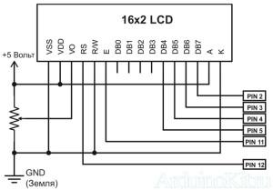 Принципиальная схема к уроку 10 - Arduino и ЖКИ