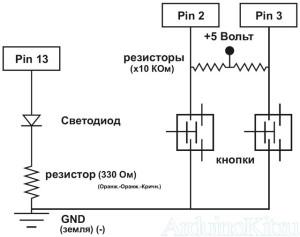 Принципиальная схема к уроку 5 ( Arduino - кнопки )