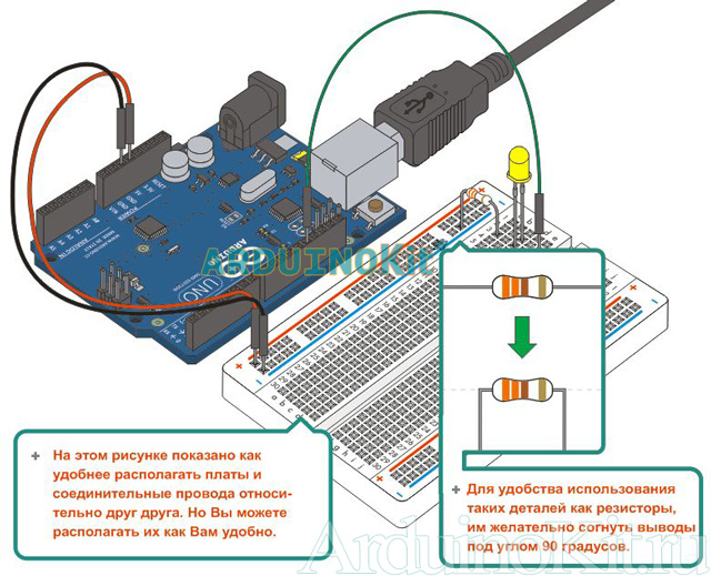 Внешний виду собранного урока №1 на макетной плате. Arduino и Мигающий светодиод