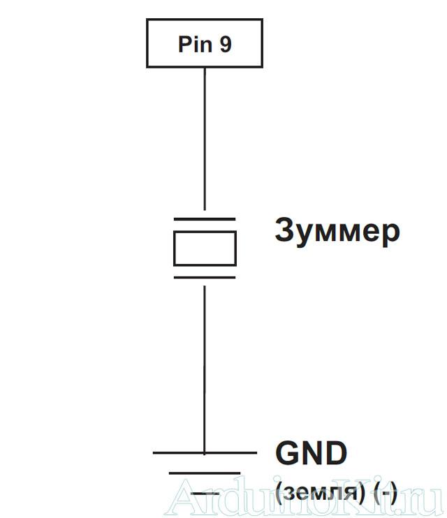 Вид принципиальной схемы к уроку №11. Arduino и Пищалка