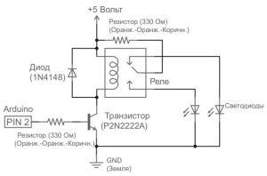 Миниатюра к уроку №13. Arduino м Реле. Принципиальная схема