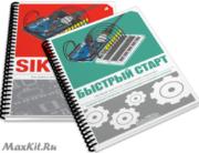 Вид книг на английском и ее перевод на руский: Уроки Arduino - БЫСТРЫЙ СТАРТ