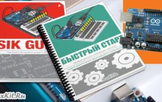 Перевод книги SIK Guide - Arduino Быстрый Старт