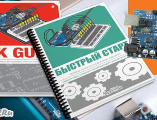 Скачать скетчи с уроками по Arduino, с 1 по 5