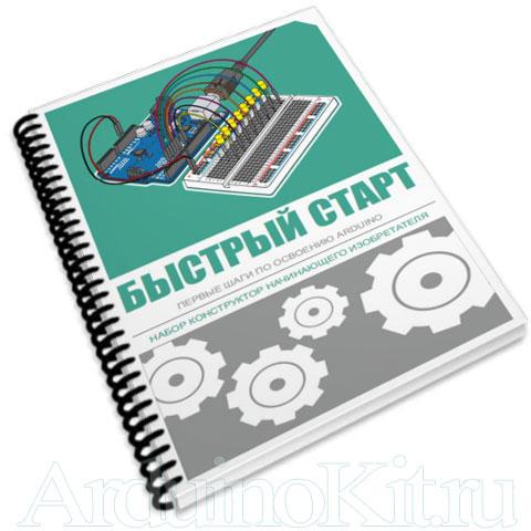 Новая книга на русском Arduino - Перевод книги Arduino SIK GUIDE