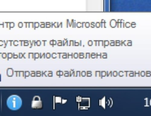 Отключить Центр отправки Microsoft Office