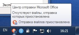 Всплывающее сообщение от Центра отправки Microsoft Office