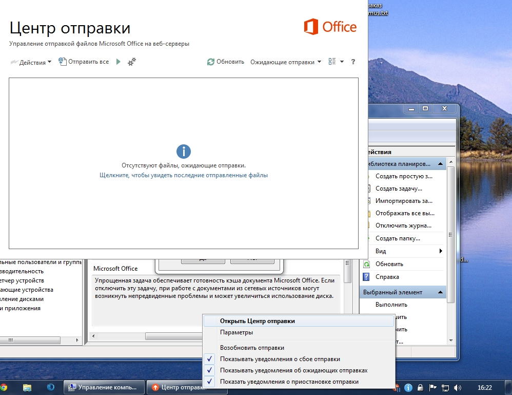 Центр отправки файлов Microsoft Office