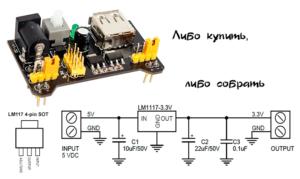 Модуль дополнительного питания 5V и 3,3V