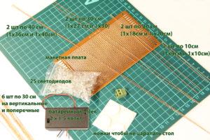 Необходимые компоненты для сборки 3Д Ёлки