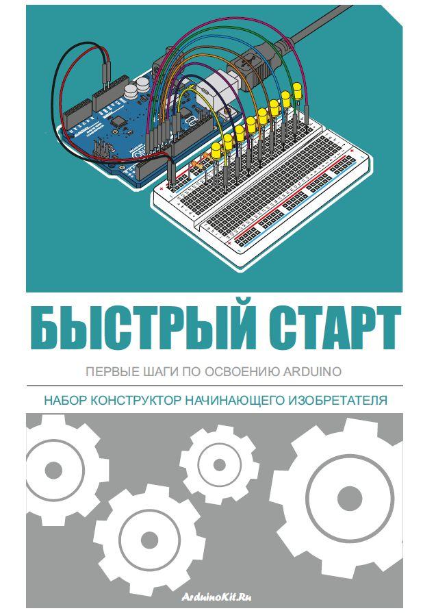 Книга ARDUINO на русскомдля посетителей сайта ArduinoKit.Ru