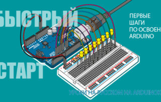 Arduino Быстрый Старт