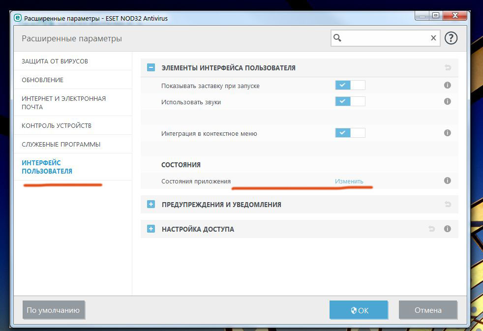 Окно Расширенные параметры, Интерфейс пользователя
